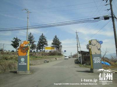 茶臼山動物園道路ゲート