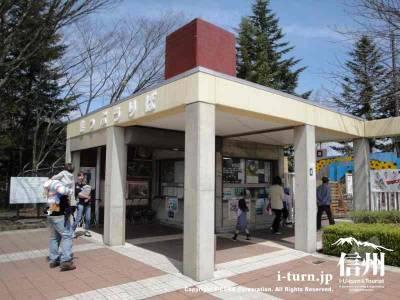 茶臼山動物園の入口建物