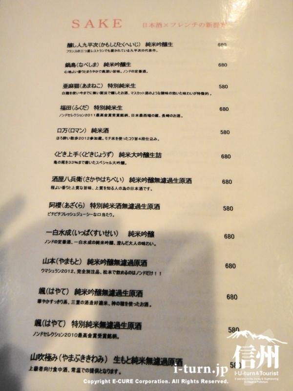 日本酒メニュー1