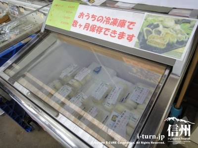 冷凍おやき
