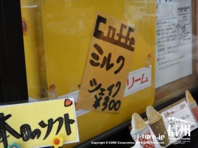 コーヒーミルクシェイク300円