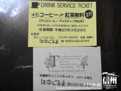 ドリンク無料券とポイントカード