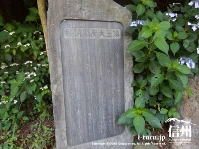 閻魔大王像の石碑