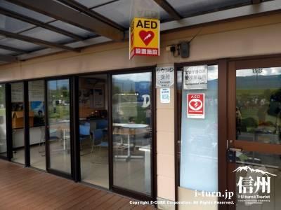 AEDもしっかり設置