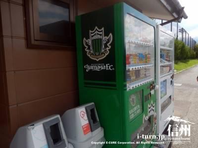 自動販売機はもちろん山雅仕様