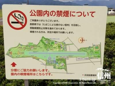 公園内は決まった場所で喫煙をお願いします