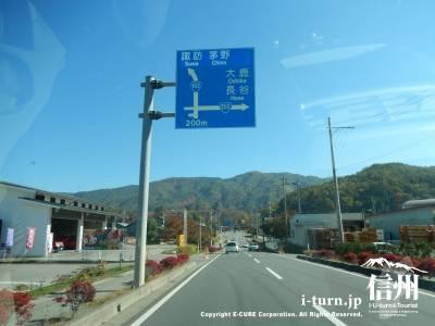 この標識は諏訪茅野方面へ向かいます