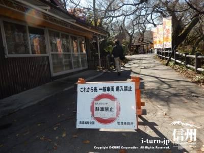 入口看板から先は一般車両進入禁止