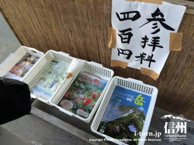 参拝料は400円