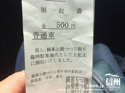 駐車料金は普通車で500円