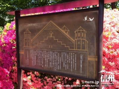 片倉兼太郎の像とツツジの看板