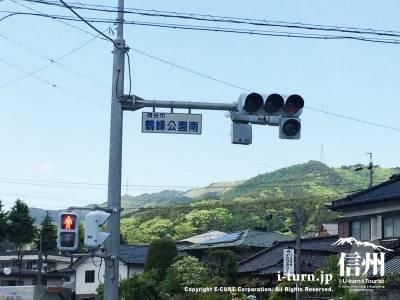 鶴嶺公園南の信号が最寄りの信号