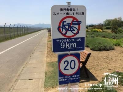 サイクリングの方用の看板