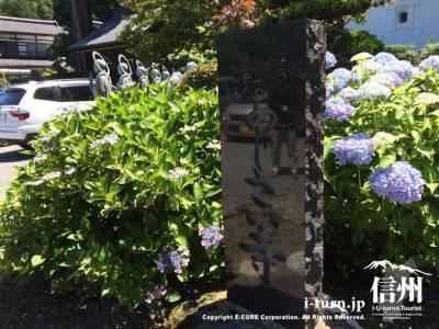 あじさい寺と彫られた石碑