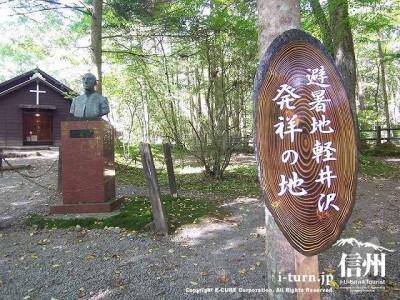 ショー記念礼拝堂・記念館|軽井沢避暑地発祥の地|軽井沢町軽井沢
