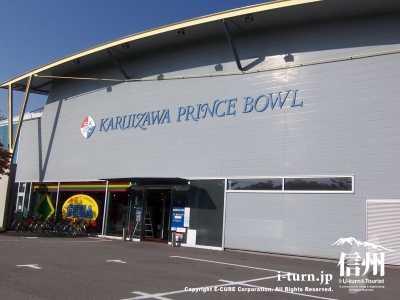 軽井沢プリンスボウル|軽井沢を訪れる若者グループに人気|軽井沢町軽井沢