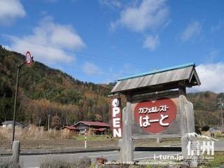 カフェ&レストはーと|おすすめはパスタ|木曽郡木曽町