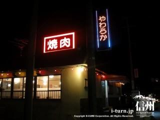 焼肉 光松苑|家庭的な焼肉屋さん|松本市神林