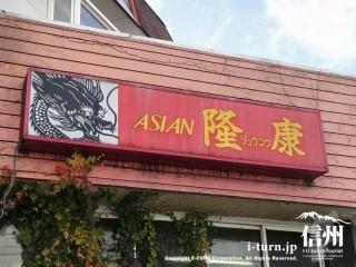 ASIAN 隆康|ガッツリ系中華|松本市島立