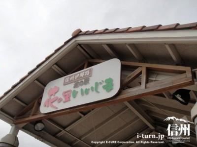 道の駅 花の里いいじま|ふたつのアルプスが見える道の駅|飯島町七久保