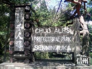 千人塚公園|キャンプや釣り最適|飯島町