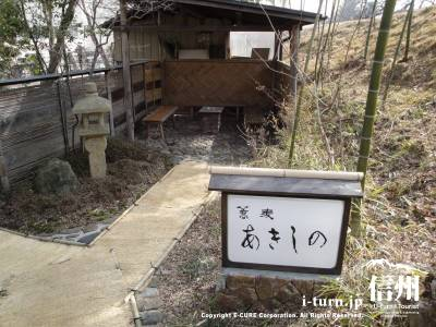 蕎麦 あきしの|日本庭園をみながら蕎麦懐石を|岡谷市柴宮