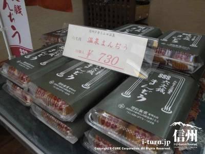 笹鈴製菓|六文銭まんぢうの美味しい店|千曲市上山田温泉