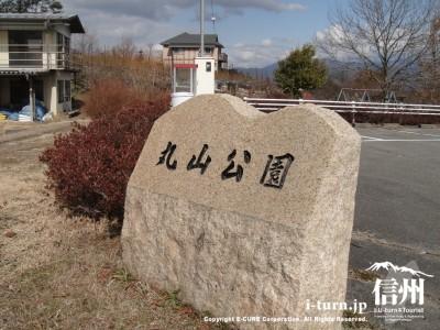丸山公園|彫刻と充実した遊具の公園|高森町山吹