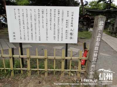 川中島の戦い|武田信玄、上杉謙信のお決まりのポーズ像|長野市川中島