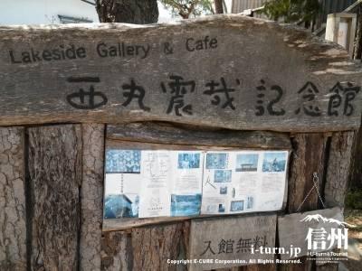 西丸震哉記念館【1】|原始感覚がよみがえる木崎湖畔のギャラリー|大町市平