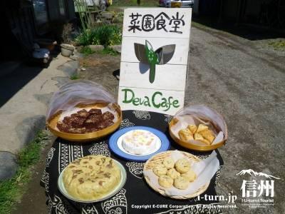 自給自足Life【2】|Azumino自給農スクール開催日に開く、菜園食堂Deva cafe|安曇野市三郷