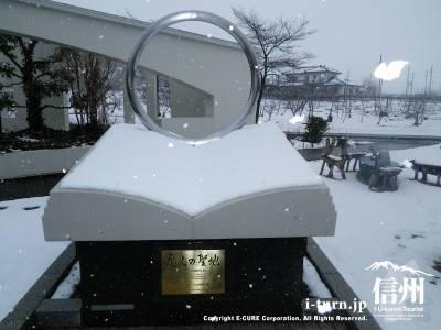 信州・須坂アートパーク|自然と文化に囲まれた「恋人の聖地」|須坂市野辺