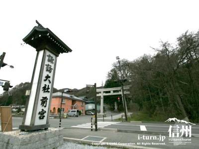 諏訪大社「前宮」の御柱|2004年の御柱祭で建てられた4本の御柱|茅野市宮川