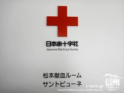 松本献血ルーム(サントビューネ)|松本パルコ向かいに綺麗になって移転オープン|松本市中央