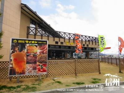 東京銀座ライオン あづみ野スイス村店|サッポロビール直営大型ビアレストラン|安曇野市豊科