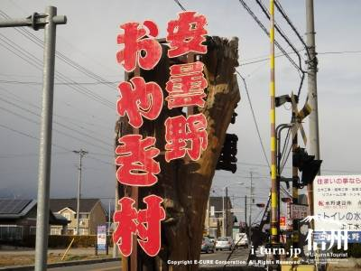 安曇野おやき村|県内の有名どころのおやきが集合|池田町会染滝沢