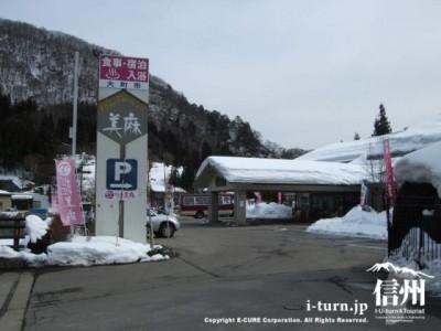 信州やすらぎの郷 ぽかぽかランド美麻|温泉と宿泊施設のある道の駅|大町市美麻