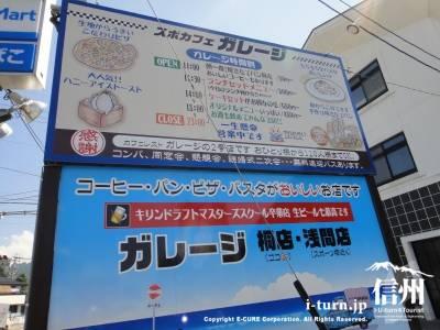 スポカフェガレージ|大人数のパーティもできるスポーツカフェ|松本市桐