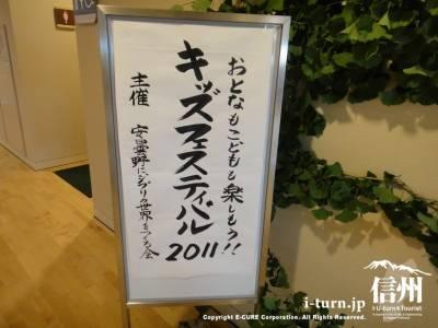 キッズ・フェスティバル2011|安曇野にジブリの世界をつくる会主催イベント|安曇野市豊科