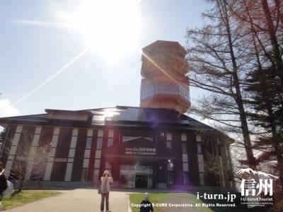 山と自然博物館|遊びながら松本の自然と人との関わりを学ぶ|松本市蟻ヶ崎