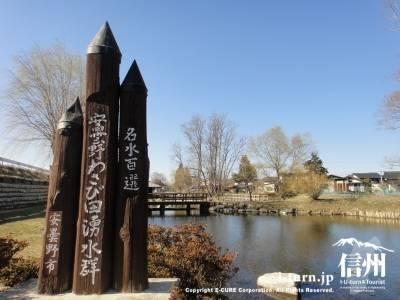 安曇野わさび田湧水群公園|名水百選の憩いの池がある公園|安曇野市豊科
