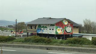 信州そば蔵ドライブイン|長野インターそばの蕎麦屋さん|長野市